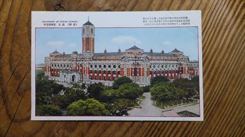 総督府,はがき,台湾,冨永勝