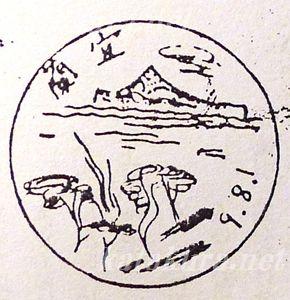 宜蘭,風景印,日本統治時代