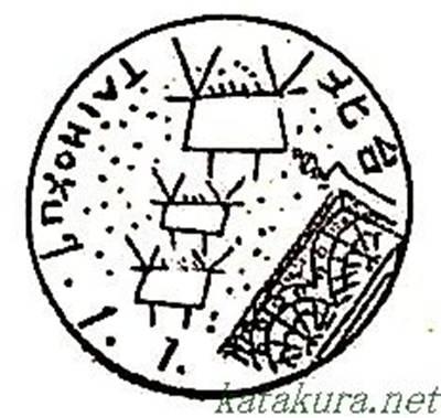 taihoku,stamp,風景印