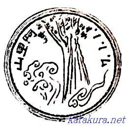 阿里山,風景印,阿里山郵便局,神木