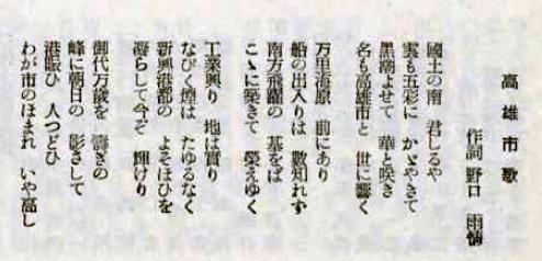 高雄市歌,高雄,野口雨情,市民歌,日本統治時代