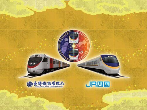 JR四国,台鐵,ラッピング