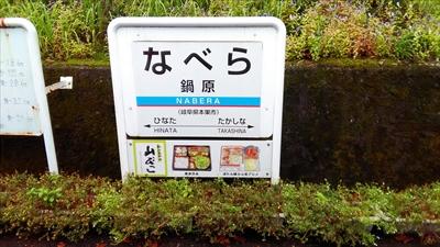難読駅名,樽見鉄道,鍋原駅