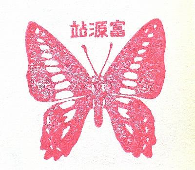 富源駅,富源車站,東部幹線,駅スタンプ,スタンプラリー,台湾鉄道,台湾のスタンプ