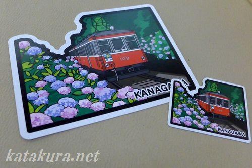 箱根登山鉄道,フォルムカード