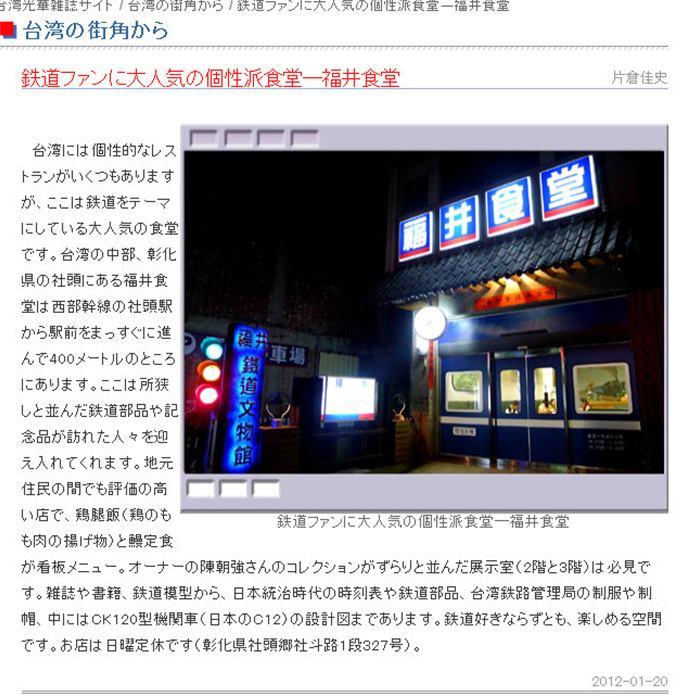 福井食堂,社頭,陳朝強,光華,台湾の街角から