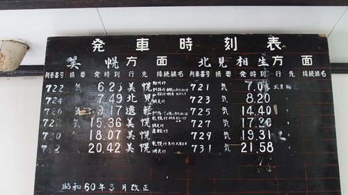 北見相生駅,相生線,時刻表,昭和60年