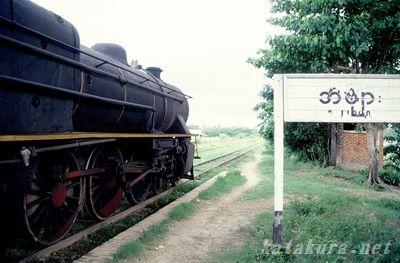 ミャンマー,SL