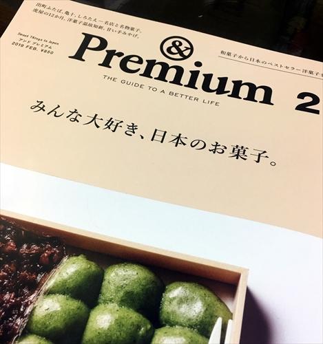 &Premium,片倉佳史,片倉真理,台湾漫遊,漫遊指南,大稲埕,迪化街,稲舎,連載記事,かたくら,かたくらまり