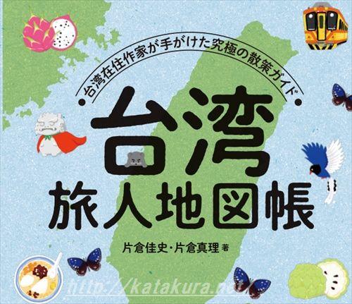 片さん,きょんまり,バトゥ,奈美,台湾黒熊,台湾旅人地図帳,片倉佳史,片倉真理,台湾地図,台湾本,台湾ガイドブック