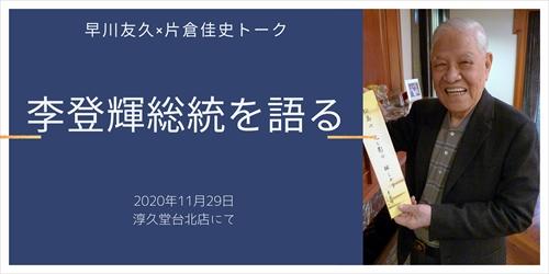 李登輝,早川友久,片倉佳史,台湾漫遊術,台湾探見,李登輝総統,台北高校,台湾本,台湾体験