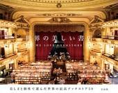 宝島社,書店,今井栄一,片倉佳史,台湾