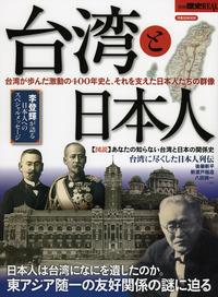 洋泉社,李登輝,片倉佳史,台湾,歴史,REAL,日本人