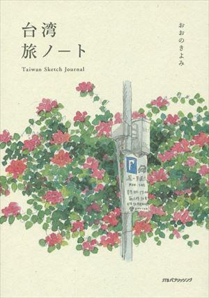 おおのきよみ,台湾旅ノート,JTB