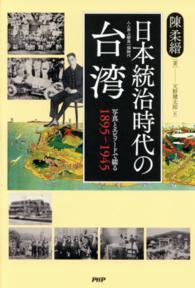 日本統治時代の台湾,天野展太郎,PHP研究所