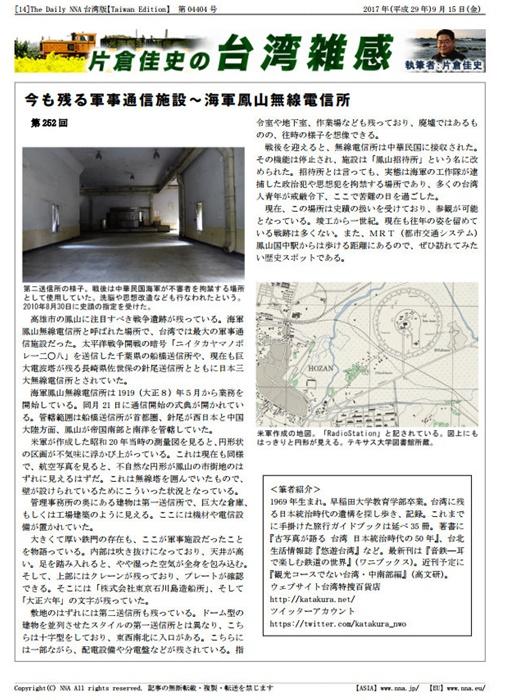 鳳山,無線送信所,戦跡,日本統治時代,片倉佳史,NNA