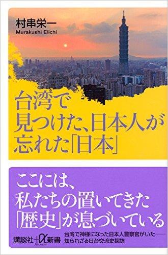 村串栄一,台湾,片倉佳史,講談社,台湾で見つけた、日本人