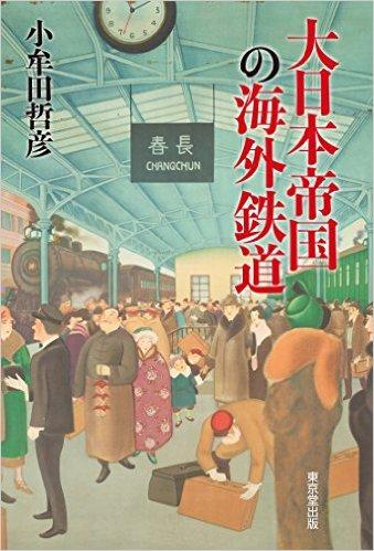 小牟田哲彦,大日本,鉄道