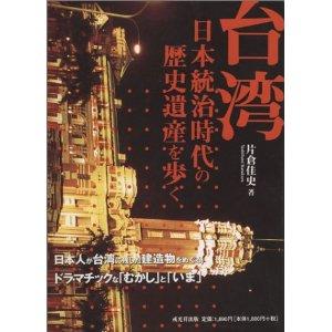 戎光�出版,片倉佳史,台湾,歴史遺産,遺構,片倉