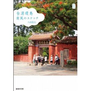 大洞敦史,書肆侃侃房,台湾環島,南風のスケッチ,台湾南部
