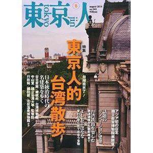 東京人,台湾,台北,建築,歴史,片倉佳史,片倉真理,青井哲人