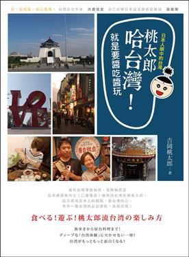 吉岡桃太郎,台湾,台北,著作