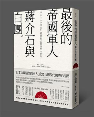 野嶋剛,蒋介石,白団