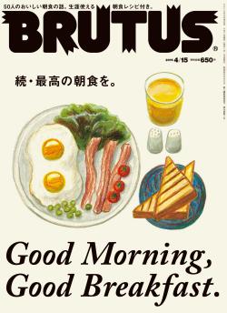 ブルータス,片倉真理,台北,朝食