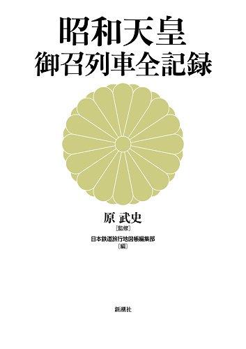 昭和天皇,台湾行啓,片倉佳史,新潮社
