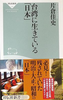 台湾に生きている日本,祥伝社,片倉佳史,増刷,日本統治時代,台湾