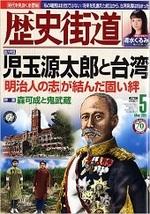 歴史街道,PHP,児玉源太郎,台湾
