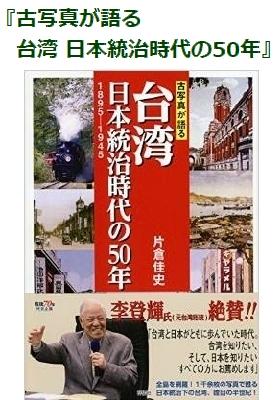 片倉佳史,新刊,祥伝社,台湾,台北,日本統治時代