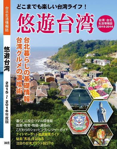 悠遊台湾,片倉佳史,片倉真理,台北,台湾,生活