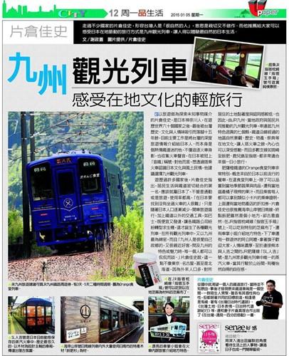 片倉佳史,upaper,九州,観光列車
