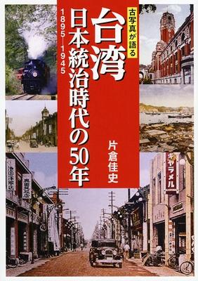 片倉佳史,祥伝社,台湾,歴史,古写真