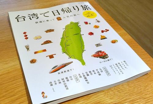 片倉佳史,JTB,台湾で日帰り旅,片倉真理