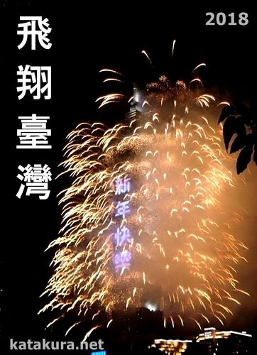 飛翔台湾,年賀状,台湾便り,台北101,年越し花火