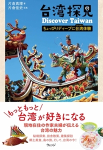 片倉佳史,片倉真理,台湾探見,ウェッジ,台湾本