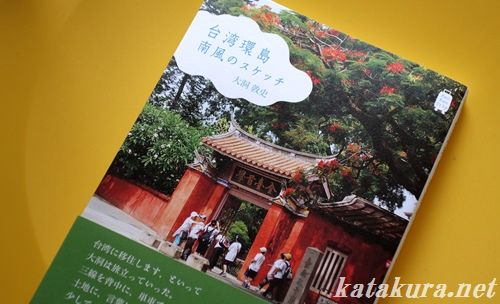 大洞敦史,書肆侃侃房,台湾環島,南風のスケッチ