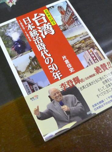 李登輝,台湾,片倉佳史