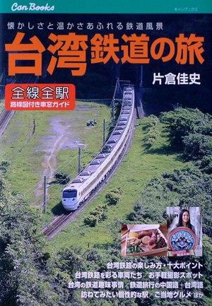 台湾,鉄道の旅,JTB,キャンブックス,片倉佳史