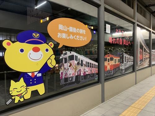 岡山駅,たびにゃん,くまなく,津山線,駅キャラ,岡山観光,okayama