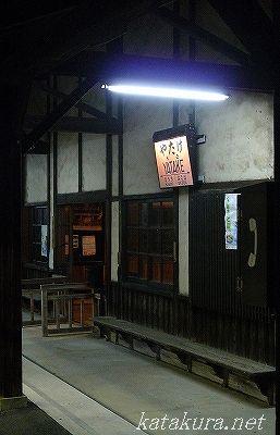 矢岳駅,肥薩線,木造駅舎,大畑駅