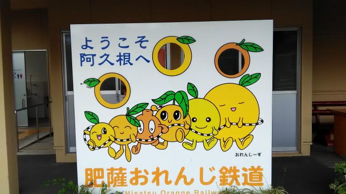 ばんぺいゆ,阿久根駅,肥薩おれんじ鉄道,でこぽん