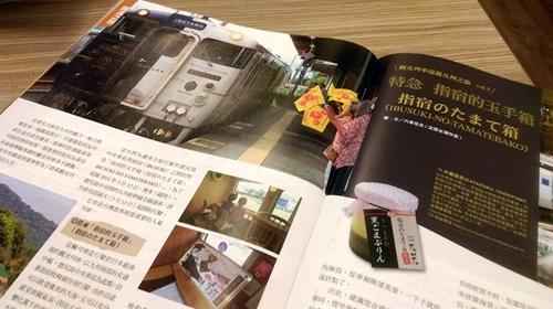 指宿のたまて箱,台湾,片倉,美好九州