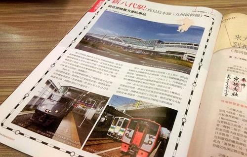 美好九州,新八代,新八代站,駅,片倉佳史