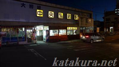 中央弘前駅,弘南