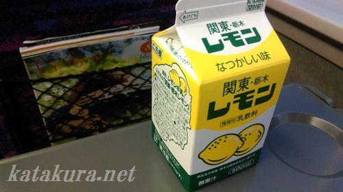 レモン牛乳,栃木県,ご当地,なつかしい味