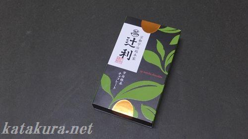 辻利,宇治抹茶チョコレート