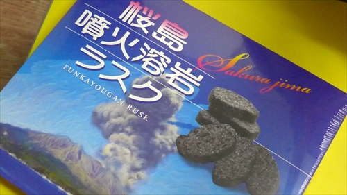 溶岩ラスク,桜島噴火溶岩ラスク,鹿児島